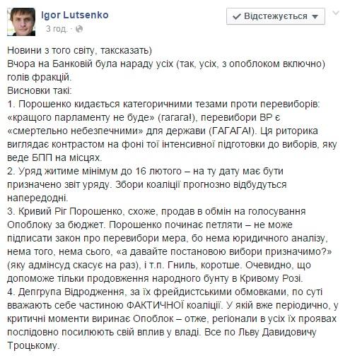 i_lutsenko