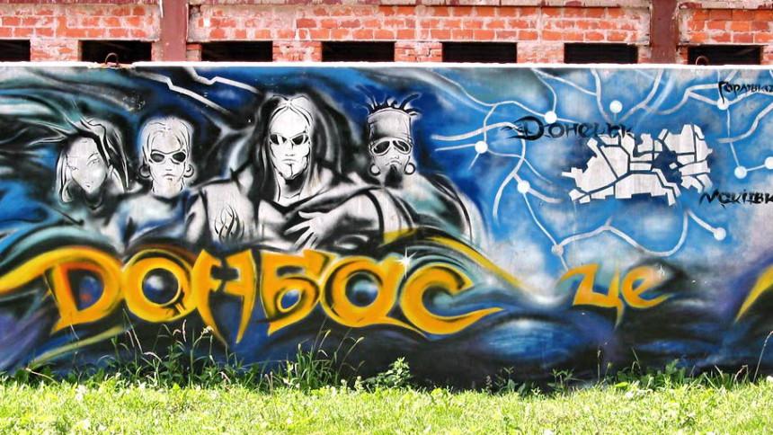 Donetsk_grafitti_02
