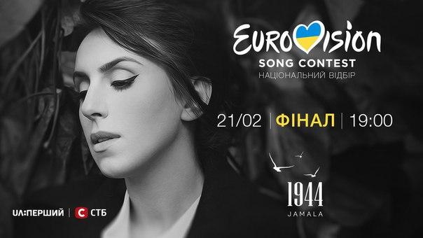 jamala_eurovision