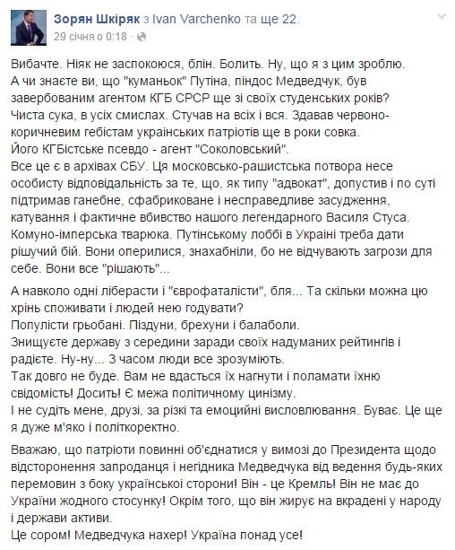 shkiryak1
