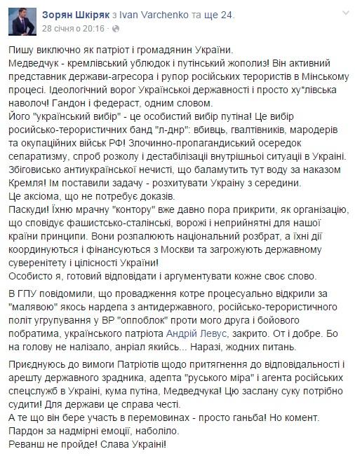 shkiryak2
