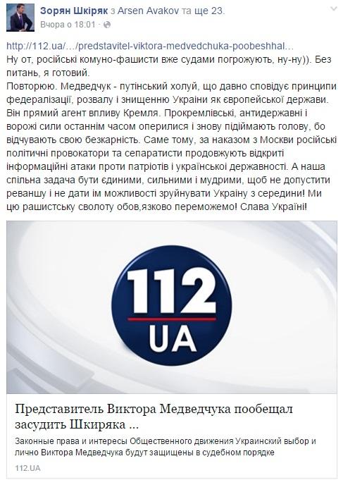 shkiryak3