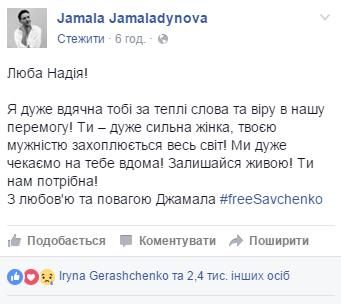 Джамала