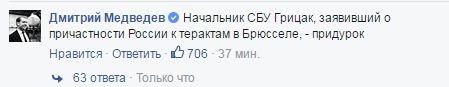 Медвєдєв
