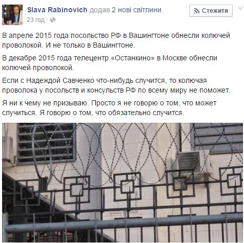 Рабінович