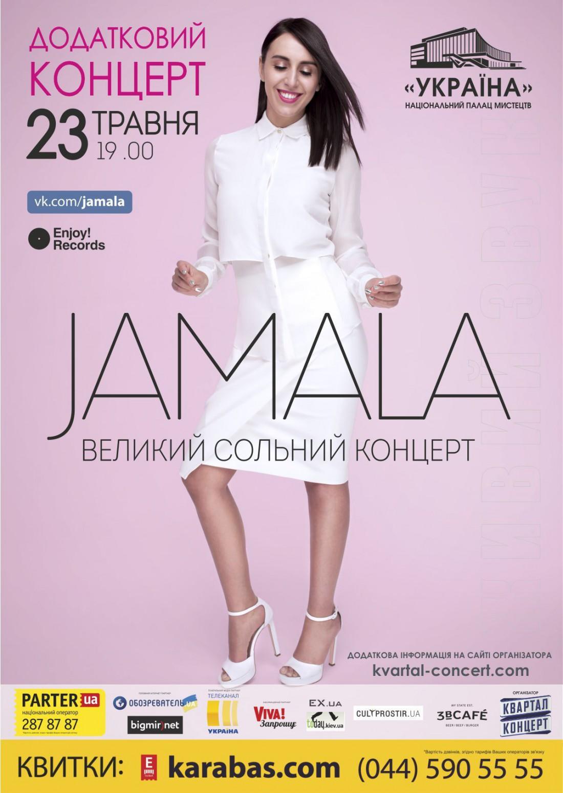 концерт_Джамали