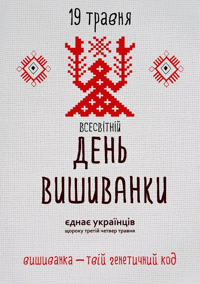 1458649209_vyshyvanka_logo