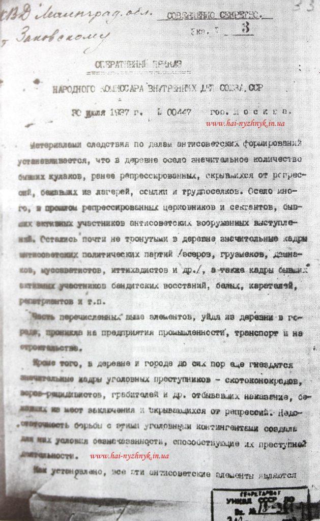 1937 (07) 30.nakaz