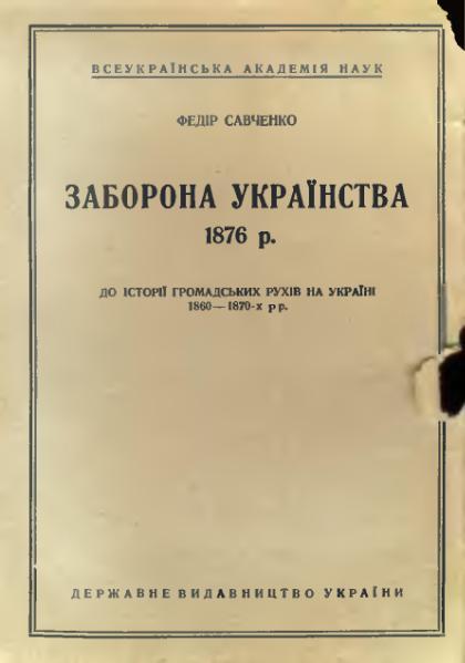 Fedir_Savchenko_-_Zaborona_ukrayinstva_1876_r