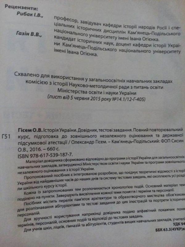 Kostyantyn Filonenko2