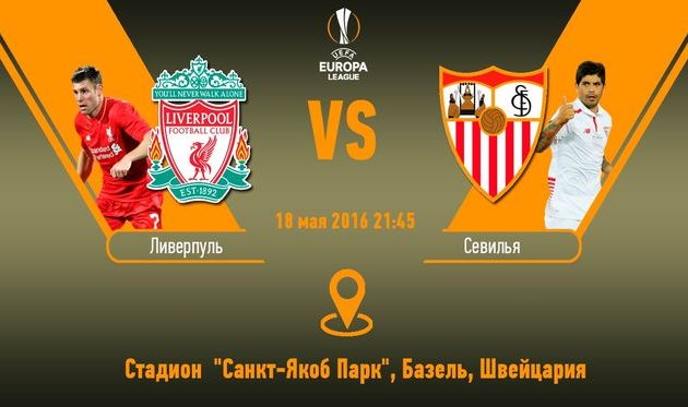 liga_europe_final