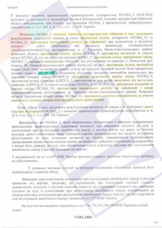 Позняков_5