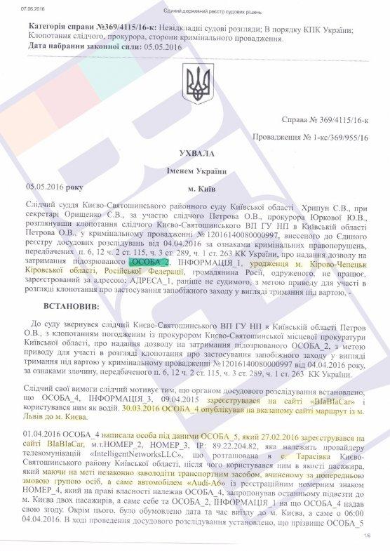 позняков_1