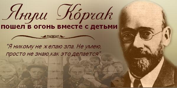 Janush Korchak zy5TUBVP