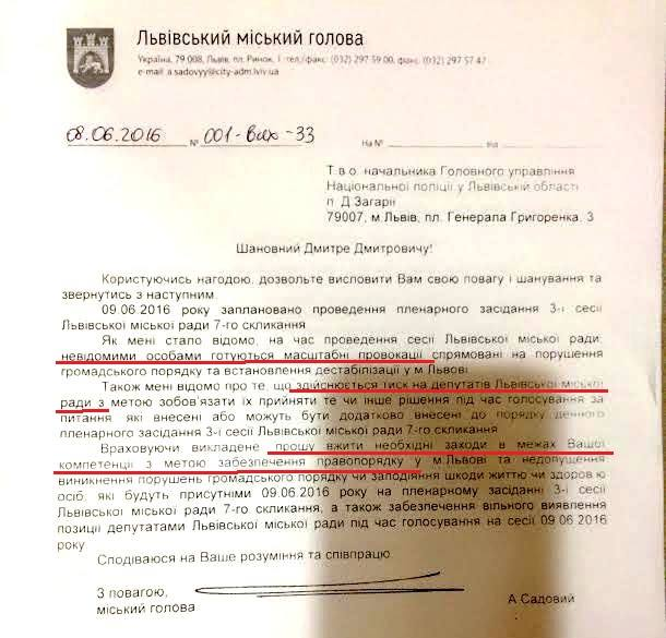 sadovyy_zvern