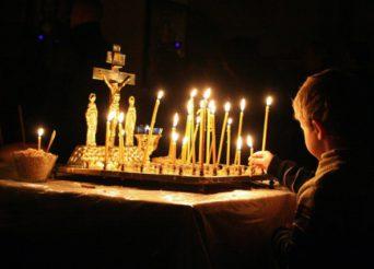 Молитва церква піст