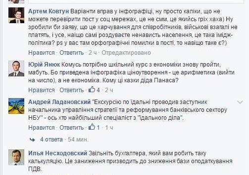 nbu_idalnya_fb