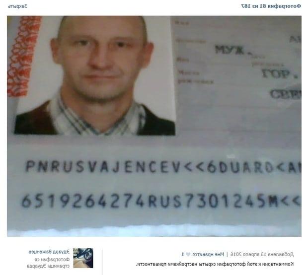 паспорт терориста