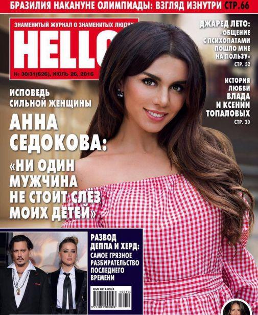 седокова журнал