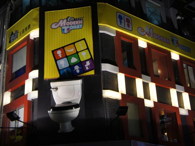 taiwan_restaurant_toilet1