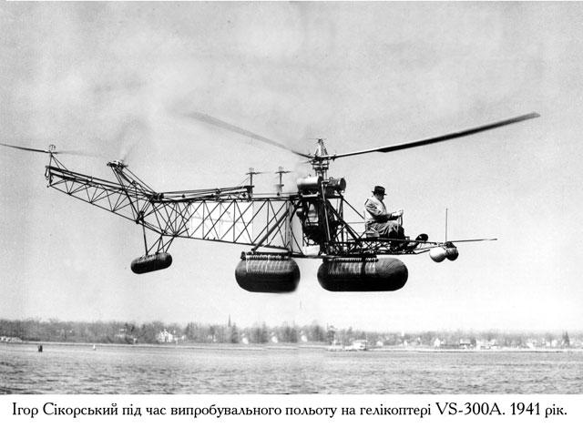 Sikorsky5