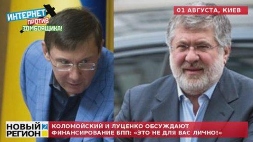 lutsenko_kolomoyskyy