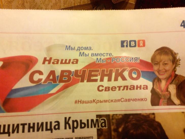 савченко вата