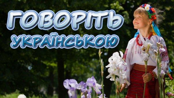 govorit-ukrayinskoyu