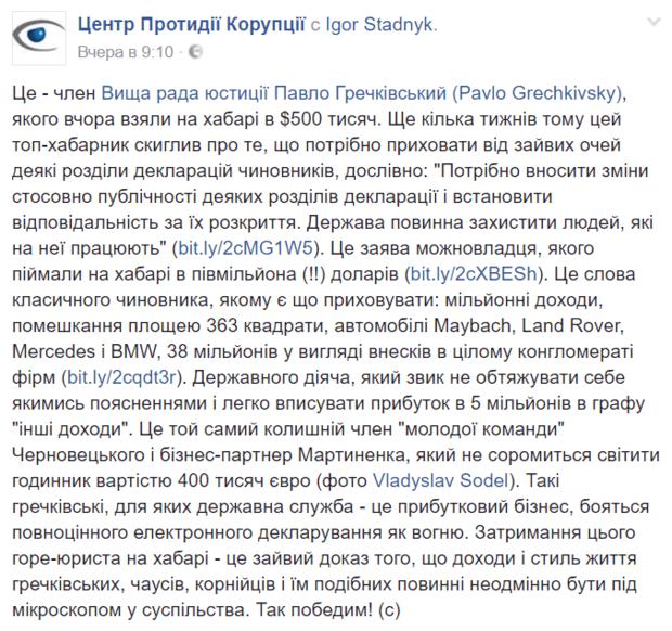 grechkivskyy_centr