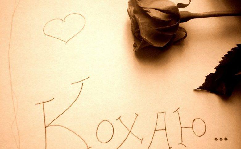 коханя1
