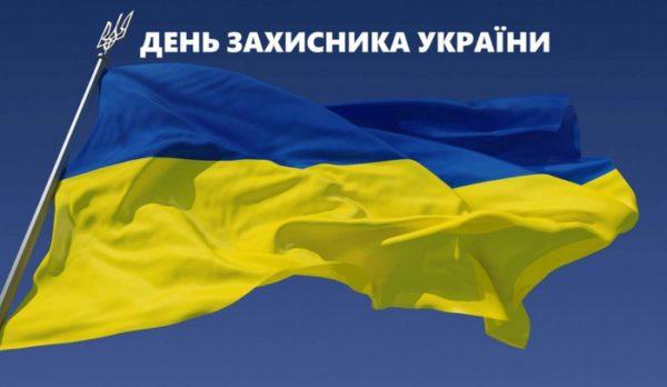 den-zahysnyka-ukrayiny