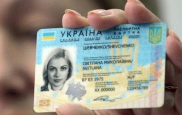Паспорт ІД