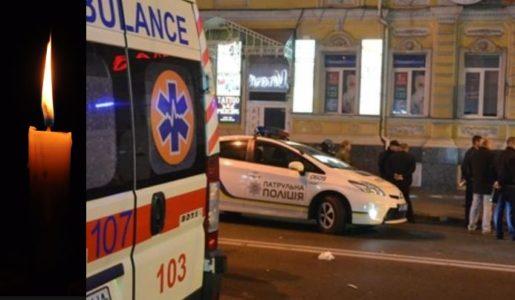 Поліція оприлюднила імена усіх потepпілих та загuблuх у харківській ДTП