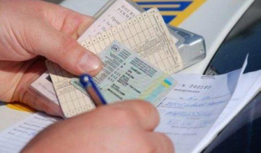 Відтепер українці отримуватимуть посвідчення водія по-новому